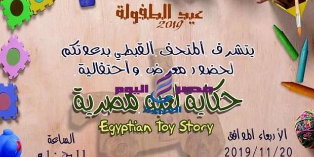 معرض عن اللعبة المصرية بالمتحف القبطي بمناسبة الاحتفالات باعياد الطفولة  