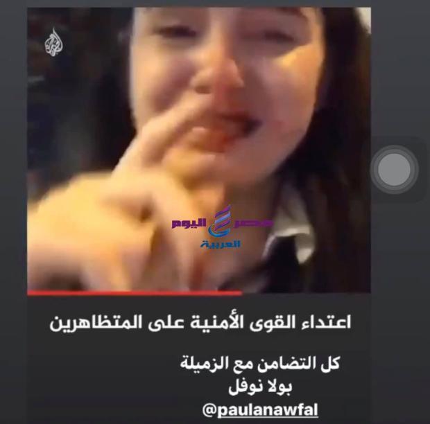 بالفيديو .. إعتداء غير آدمي على صحفية لبنانية تغطي المظاهرات من قِبل الأمن  
