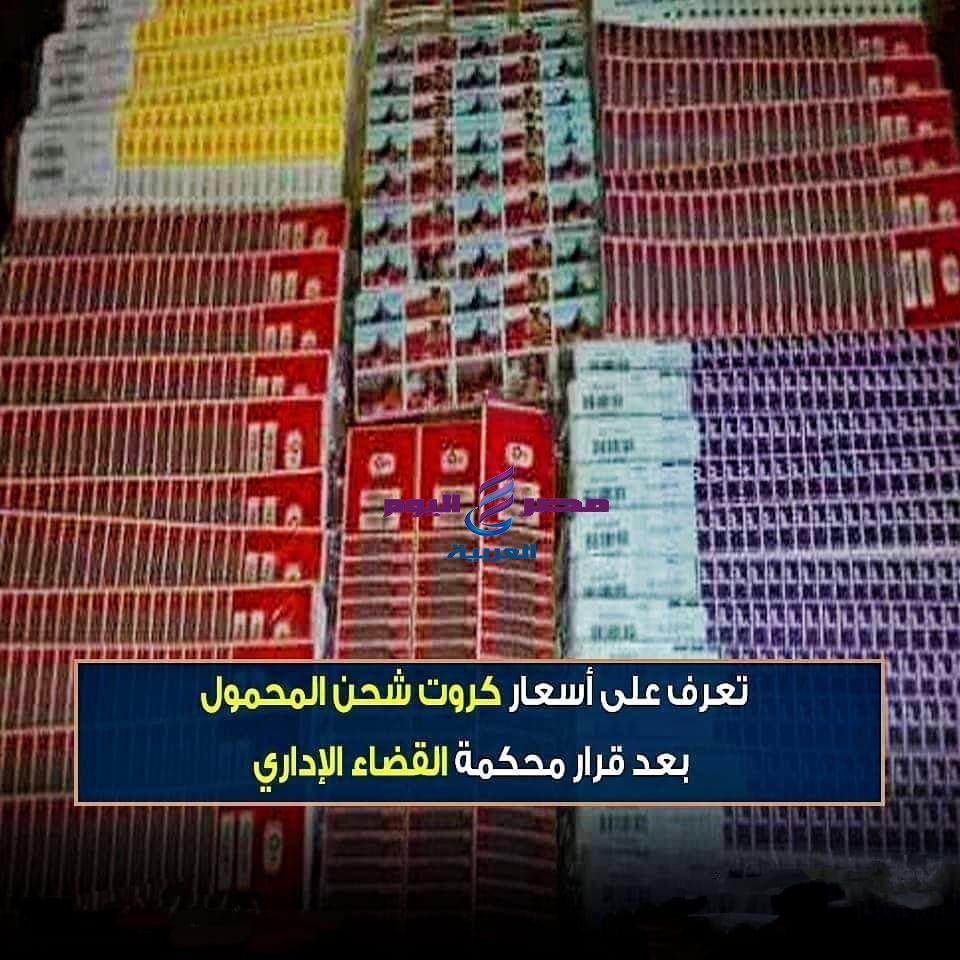 محكمة القضاء الإداري تقضي بتأييد قرار خفض رصيد كروت الشحن |