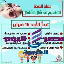 إنطلاق الحملة القومية للتطعيم ضد مرض شلل الأطفال بالشرقية | الحملة القومية