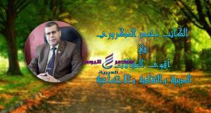 فى ظلال الهدى النبوى مع أبو بكر الصديق - أبو بكر الصديق