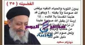 """الاطلالة رقم ٣٥ للقمص بطرس بعنوان""""الفضيلة""""   بطرس"""