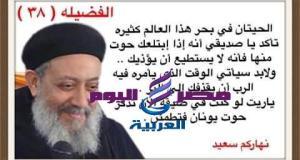 """الاطلالة رقم ٣٨ للقمص بطرس بعنوان""""الفضيلة""""   بطرس"""