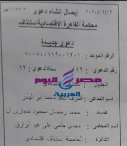 إقامة دعوى قضائية ضد الفنان محمد رمضان بسبب ما سببه من أضرار للطيار - إقامة دعوى قضائ - فبراير 13, 2020