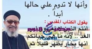"""الاطلالة رقم ١ للقمص بطرس بعنوان"""" من الحياة تعلمت """"   بطرس"""