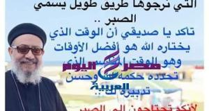 """الإطلالة رقم ٨ للقمص بطرس بعنوان """" من الحياة تعلمت """""""
