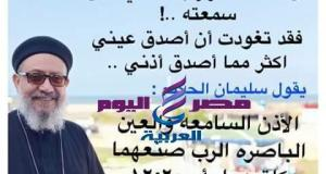 """الإطلالة رقم ١٢ للقمص بطرس بعنوان """"من الحياة تعلمت """"   من الحياة تعلمت"""