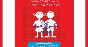 الصحة بالوادي الجديد :استهداف 25%من اطفال المحافظة باول يوم للحملة | الصحة بالوادي
