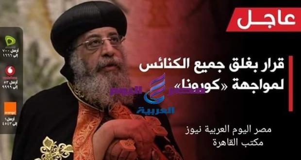 غلق جميع الكنائس في مصر | غلق جميع الكنائس