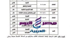 وزير التربية والتعليم يعتمد جداول امتحانات الصفين الأول والثاني الثانوي (مايو 2020) | وزير التربية والتعليم
