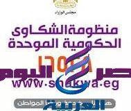 جامعة المنصورة حل ٩٨ ٪ من شكاوى المواطنين إلكترونيا   جامعة المنصورة