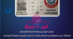 العنوان تحذير عاجل من وزارة الصحة المصرية
