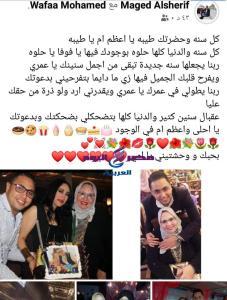ماجد الشريف يهنئ والدته بعيد ميلادها..عبر حسابه الشخصي «فيس بوك»