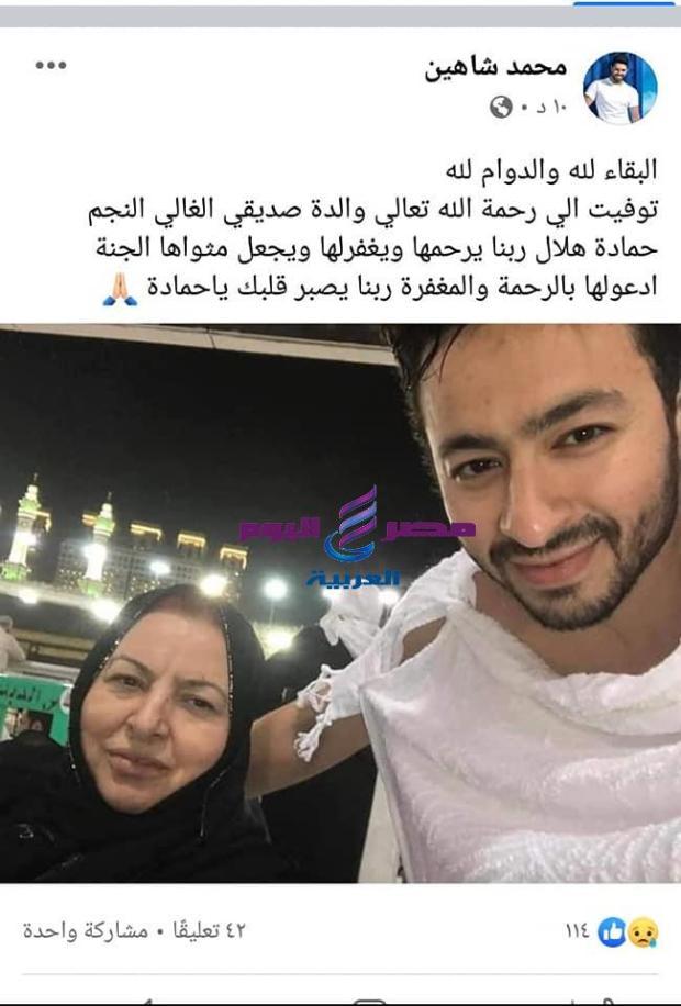 """محمد شاهين ينعي حمادة هلال في وفاة والدته..""""ربنا يصبر قلبك ياحماده"""""""