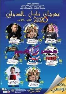 تونس انطلاق الدورة 33 من مهرجان نابل الدولي 2020بتونس   الدورة 33