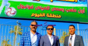 الدكتور أحمد الأنصاري وأحمد سمير يدشنان رياضة الميني فوتبول بمحافظة الفيوم