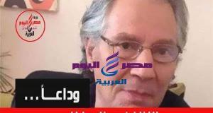 وداعا للفنان سناء شافع بعد صراع مع المرض