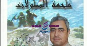 اللواء سعد الدين أنور: تم اقتحام موقع كبريت في 3 ساعات من بدء الهجوم والدخول على الأقدام لجميع الأفراد واجتياح حقول الألغام | اقتحام