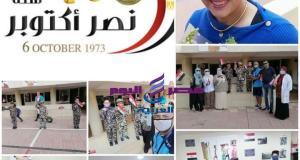 احتفالات نصر أكتوبر 46 بمدارس بورسعيد بالزمالك | احتفالات نصر أكتوبر