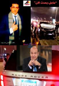 """عاجل - يحدث الآن"""" """"حقيقة تعرض الإعلامي عمرو أديب لحادث سيارة و نقله الي المستشفى"""""""