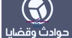 أحداث 24. ساعة لأهم أخبار الحوادث والقضايا ليوم السبت مع ..... أحمد طه