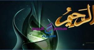 الرحيـم والرَّحمن في القرآن الكريم | الرحيـم