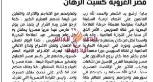 جريدة مصر اليوم العربية/عبد العزيز التميمي شكرًا