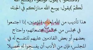 من آداب المجلس في القرآن الكريم   المجلس