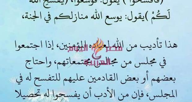 من آداب المجلس في القرآن الكريم | المجلس