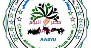 الاتحاد العربي الأفريقى الأوروبى الغربية يحتفي بعيد اليتيم