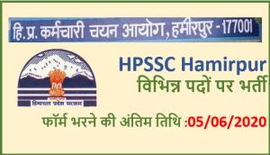 Various Vacancy in HPSSC Hamirpur