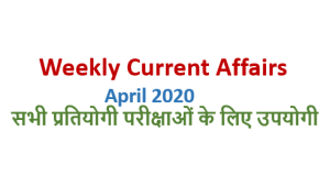 Weekly Current Affairs 19/04/2020 To 25/04/2020