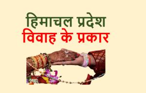 Marriage Types in Himachal Pradesh