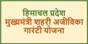 Mukhya Mantri Shahri Ajeevika Guarantee Yojna – HP