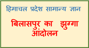 Read more about the article बिलासपुर का  झुग्गा आंदोलन – (हि.प्र.)