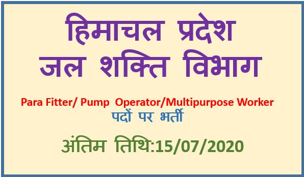 HP IPH Recruitment 2020 – Paonta Sahib Division
