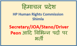 HP Human Rights Commission Shimla Recruitment 2020