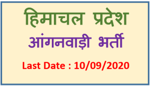 Aanganbadi Workers Recruitment 2020 – Sadar Mandi