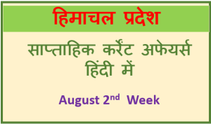 Himachal Pradesh Weekly Current Affairs (August 2nd Week)