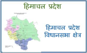 हिमाचल प्रदेश में जिलावार विधानसभा क्षेत्र