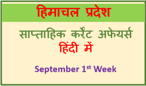 Himachal Pradesh Weekly Current Affairs (September 1st Week)