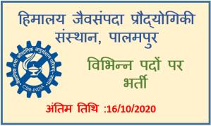 Various Vacancy in CSIR IHBT Palampur