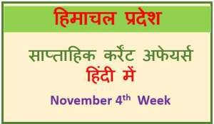 Himachal Pradesh Current Affairs (November 4th Week)