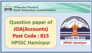 HPSSC Junior Office Assistant (Accounts) Question Paper 2020 pdf