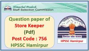 Read more about the article HPSSC Store Keeper Question Paper 2020 Pdf