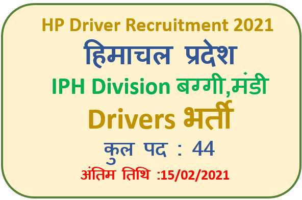 HP Driver Recruitment 2021-JSD Baggi Mandi