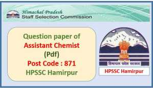 HPSSC Assistant Chemist Question Paper 2021 Pdf