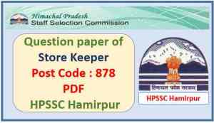 HPSSC Store Keeper Question Paper 2021 Pdf Download