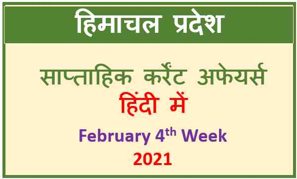 Himachal Current Affairs [ 4th Week of February 2021]