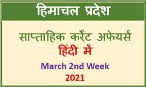 Read more about the article Himachal Pradesh (HP) Current Affairs (March 2nd Week)